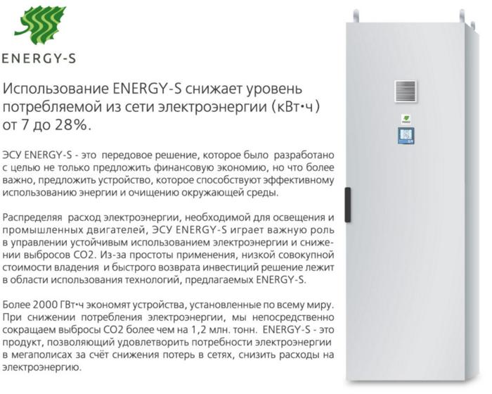 energy-s3